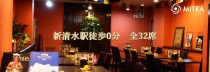 新清水駅 カレー