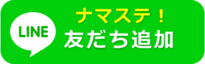MITRA LINE@友達追加